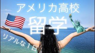 """みなさんこんにちは この動画では日本にいた時から夢だった """"ちか友留学..."""