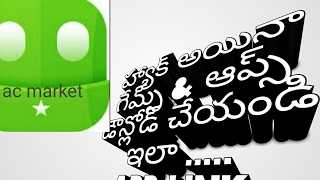 How to download hacked game or apps ... TELUGU