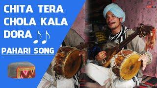 Chita Tera Chola Kala Dora O Shambua | Himachal Traditional Song