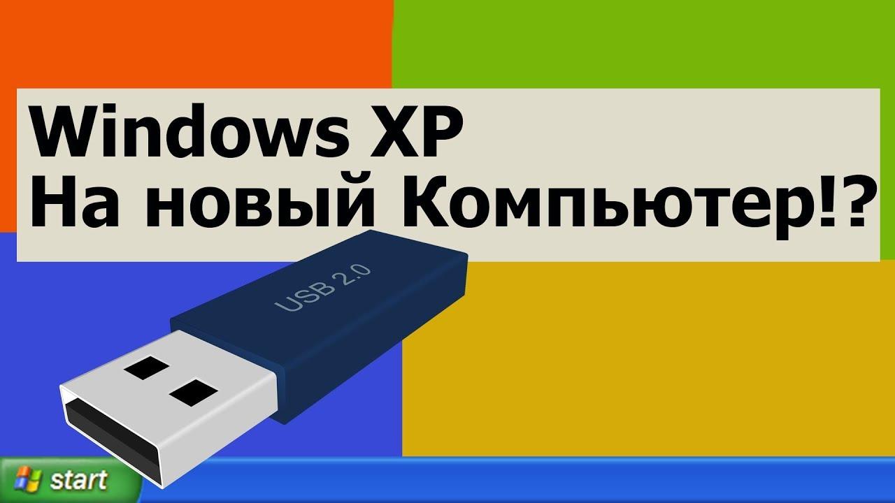 Windows XP на НОВЫЙ компьютер. Установка с Флешки Win XP и Многоядерность /Часть2