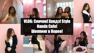 VLOG: Синчон! Хондэ! Style Nanada Cafe! Предновогодний шоппинг в Корее - AltynaySei