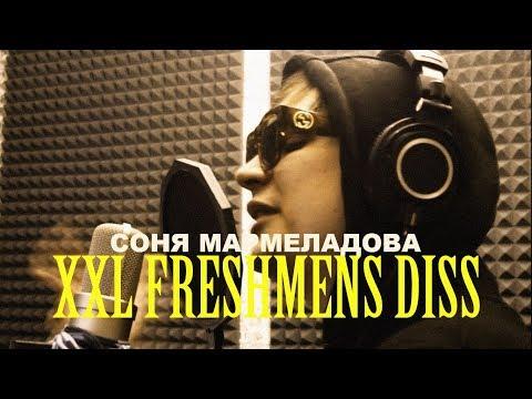 Соня Мармеладова - XXL Freshmens Diss (26 декабря 2018)