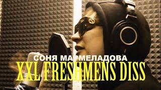 Смотреть клип Соня Мармеладова - Xxl Freshmens Diss