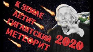 Ванга 2020. Кто спасется!! Шокирующие предсказания Ванги!!! Что нам ожидать из космоса в 2020 году.