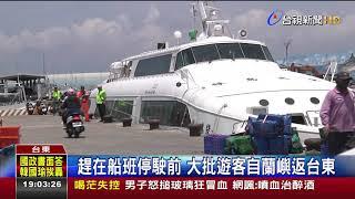 趕在船班停駛前大批遊客自蘭嶼返台東