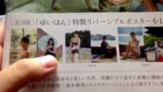 平成27年2月9日撮影 横山由依ファースト写真集「ゆいはん」の開封レビュー.