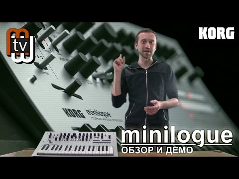 Korg Minilogue - аналоговый синтезатор (обзор и демо)