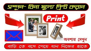 Free prints online|free delivery|how to print photo without money