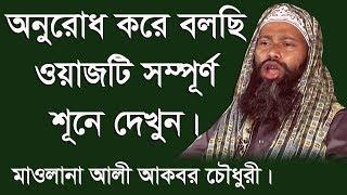 কোরআনের সংবিধান বাস্তবায়ন l Mawlana Ali Akbar Chowdhury l Bangla Waz l Al Amin Islamic Media l 2018