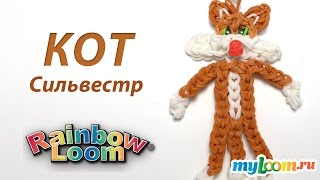 КОТ Сильвестр Looney Tunes из резинок Rainbow Loom Bands. Урок 256 | Cat Rainbow Loom