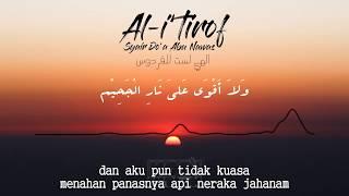 Lirik dan terjemah Al I'tirof [ إِلَهِي لَسْتُ لِلْفِرْدَوْسِ ] - Syair Do'a Abu Nawas