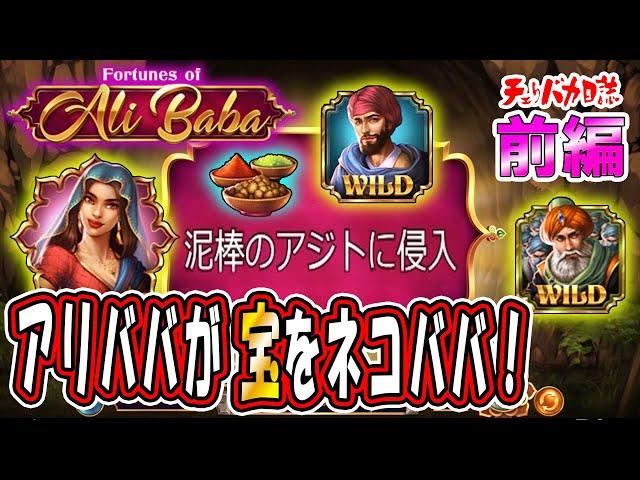 開けゴマで大金強奪!アリババと共に盗賊のアジトに潜入せよ【チェリバカ日誌 Vol.59 前編 :Fortunes of Ali Baba】
