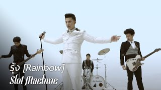 Repeat youtube video Slot Machine: รุ้ง - Rainbow [Official Music Video]