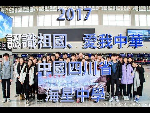 2017 認識祖國、愛我中華 中國四川省 海星中學 完整版24分鐘