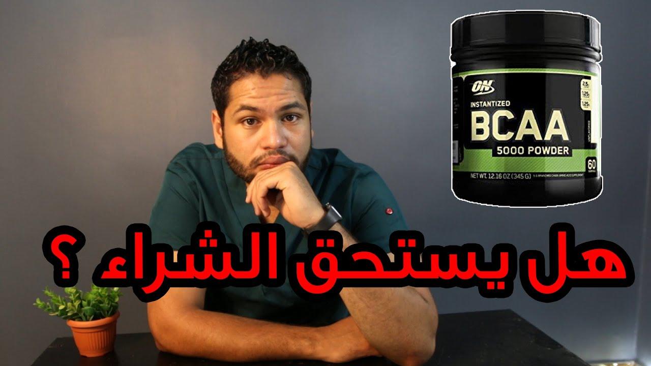كل شيئ عن مكمل البي سي ايه  Bcaa supplement | دكتور كريم رضوان