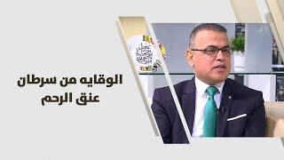 د. عصام لطايفه - الوقايه من سرطان عنق الرحم