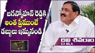 Ex MLA Divi Sivaram About YS Jaganmohan Reddy | Talk Show With Swey | Dot News