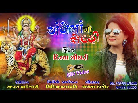 Abema Ni Selfi ||  Divya Chaudhari New Full HD Video Song || Gabbar Thakor New Super Song 2018