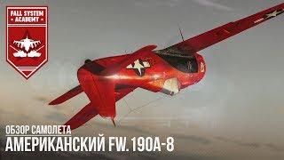 АМЕРИКАНСКИЙ FW.190A-8 - КРАСНЫЙ БАРОН в War Thunder