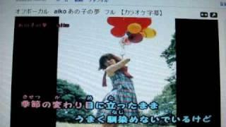 aikoの新曲「あの子の夢」を歌ってみました。