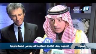 المملكة تقدم دعما سخيا لترميم المعهد العالمي العربي في باريس