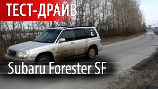 Subaru Forester SF Старый добрый правый руль и внедорожник.  НЕ автохлам