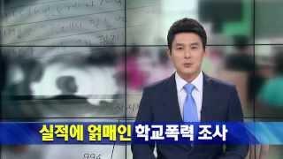 [대구MBC뉴스] 폭력적인 학교폭력 실태조사