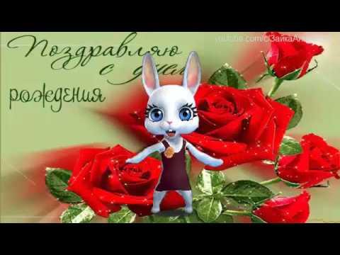 ZOOBE зайка  Поздравление Максима с Днём Рождения
