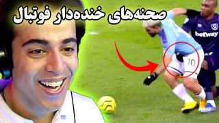 Football Funny Moments || لحظات خفن و خندهدار فوتبالی