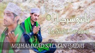 Rabi Ul Awal New Naat 2018 | Ya Nabiﷺ Sardara | Muhammad Salman Qadri