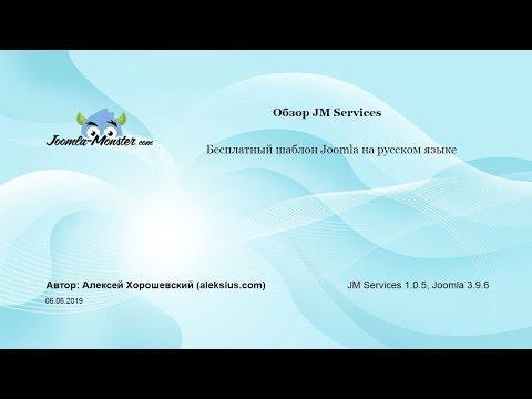 JM Services – бесплатные шаблоны Joomla на русском