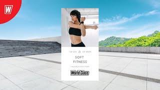 SOFT FITNESS с Надеждой Верстовой | 24 октября 2020 | Онлайн-тренировки World Class