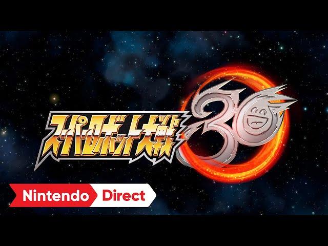スーパーロボット大戦30 [Nintendo Direct | E3 2021]