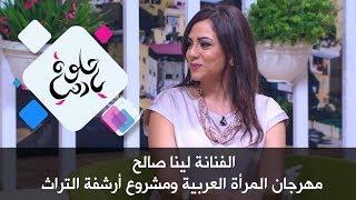 الفنانة لينا صالح - مهرجان المرأة العربية ومشروع أرشفة التراث