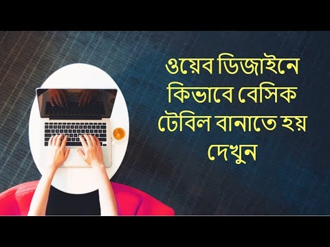 Web Design Bangla (HTML Table) Part 33