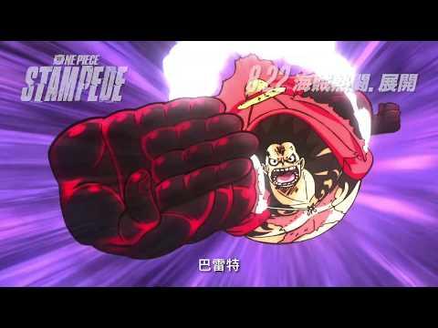 One Piece: Stampede (One Piece: Stampede)電影預告