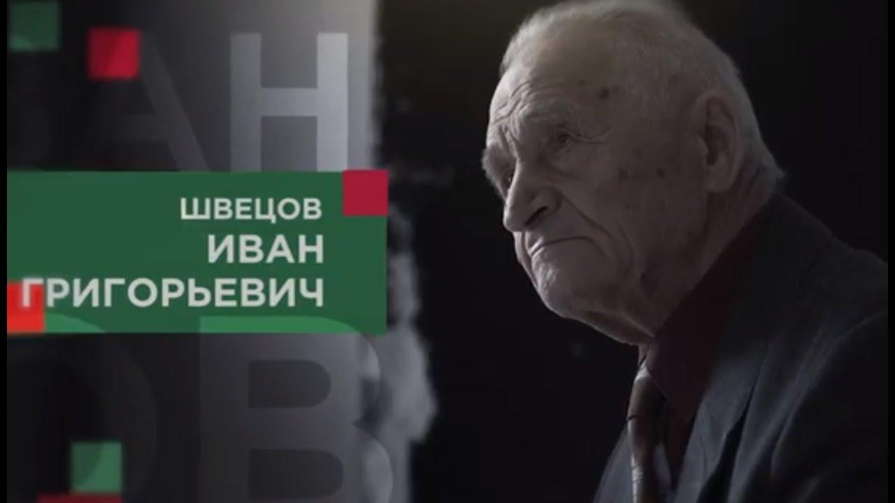 Швецов Иван Григорьевич