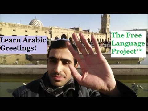 Greetings from Iraq! Learn Arabic greetings with The Free Language Project