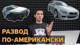 видео: Как обманывают на аукционе битых машин в США. Как купить хорошую тачку дешево из Америки?
