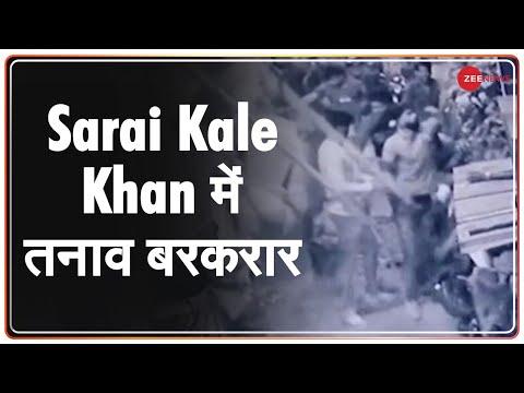 Sarai Kale Khan: शनिवार रात हुए उपद्रव में बड़ा खुलासा | Delhi violence | Latest Hindi News |Zee News