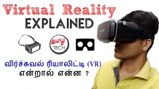Virtual Reality (VR) Explained - TAMIL TECH