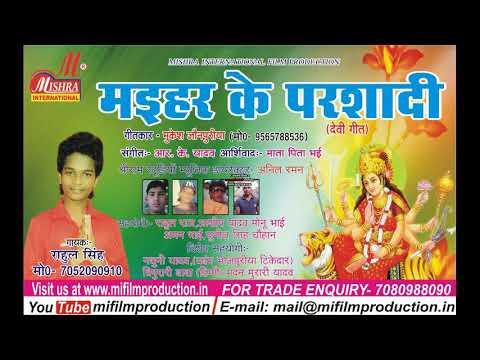 2017 सुपरहिट Song.//कैल पुजनवा भौजी //Kaiy la pujanva bhoji//Songer. Rahul Singh