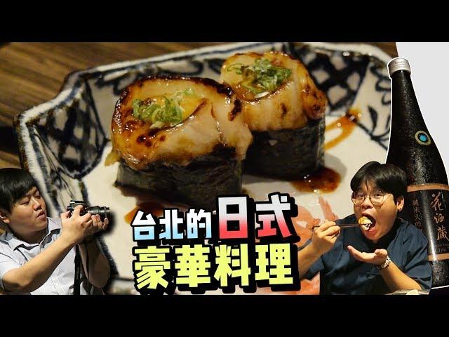 台北的日式豪華料理和清酒吃播! by 韓國歐巴 胖東 Wire-Head