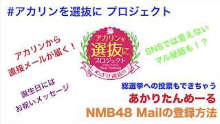 【登録&投票方法】NMB48 Mail(あかりたんめーる)