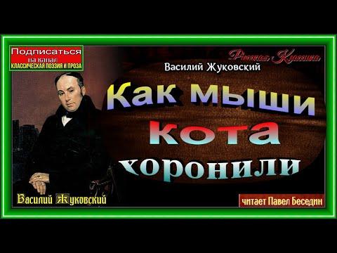 Как мыши кота хоронили —  Василий Жуковский —  читает Павел Беседин