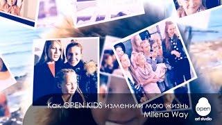 Как OPEN KIDS изменили мою жизнь -  Milena Way