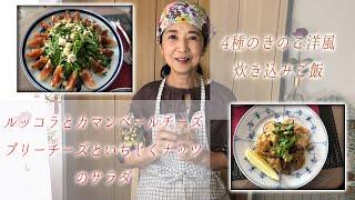 食欲の秋!旬の味『きのこご飯』鍋で炊くご飯