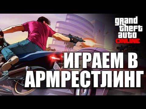 GTA ONLINE - Армрестлинг! #7