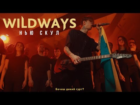 Смотреть клип Wildways - Нью Скул