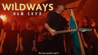 Смотреть клип Wildways - Нью Скул